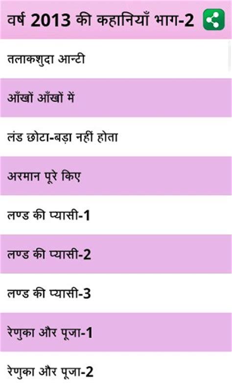 anti sex kahani hindi to hindi me, picture 1