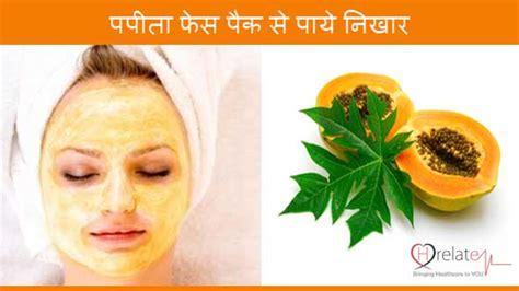 face pack in himalaya ke gun hindi picture 3