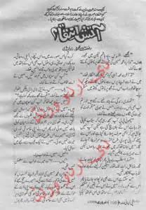 book in urdu picture 3
