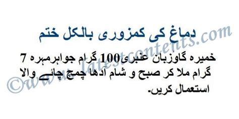 herbal medicine in urdu pakistan picture 7