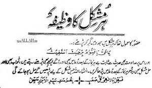 jari botiyan detail in urdu picture 9