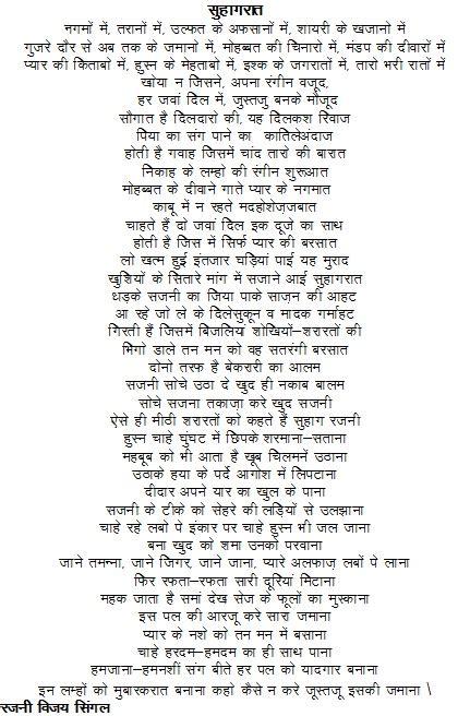 anti k sath suhagrat picture 5