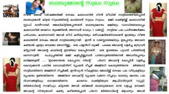 insect sex stories malayalam picture 5