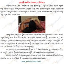 sex advice tips with doctor.telugu picture 6