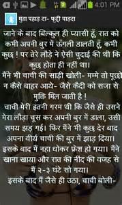 online hindi audio sex kahaniya picture 10