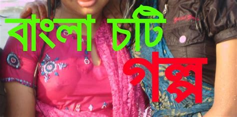 bangla chodar golpo list picture 6