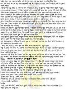 bangla choti list 2013 picture 5