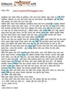 x story bangla choda chodi ma sale picture 6