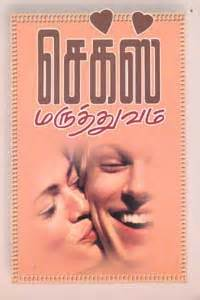 sex maruthuvam book buy picture 2