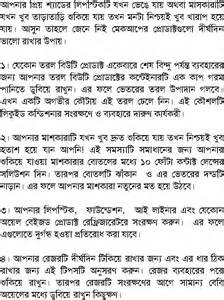 tips for healthy skin bangla font picture 9
