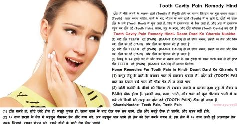gharelu nuskhe for tooth pain in hindi picture 4