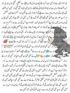 urdu sex stories of karachi picture 1