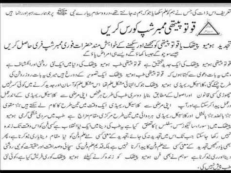 wilmar shoabae homeopathic medicines in urdu picture 8