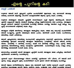 teacher sex story malayalam online read picture 1