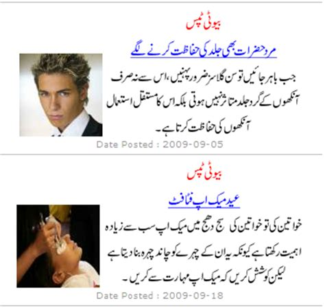 beauty tips dr bilqees picture 11