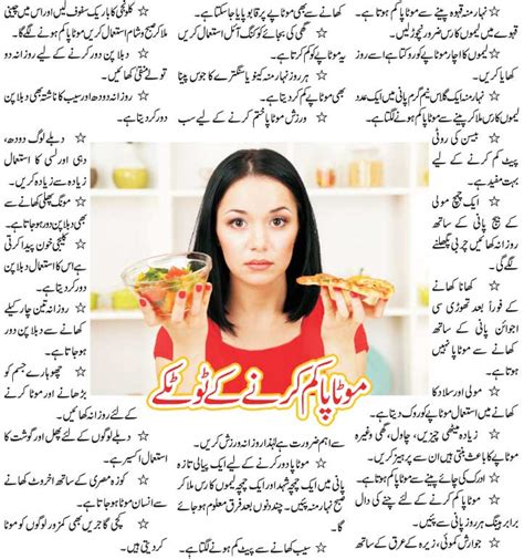 weight loss secrets for women in pakistan picture 3