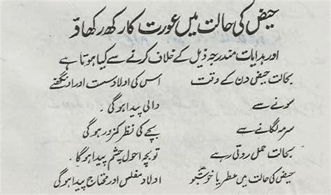 female vegina problem urdu tips picture 15