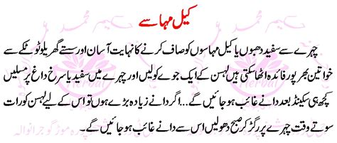 acne ka ilaj in urdu picture 7