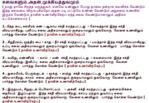 tips for cholesterol in tamil picture 2
