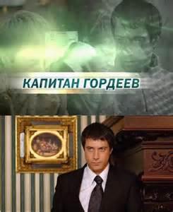 russkie kriminalnie seriali 2013 online games picture 9