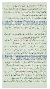 urdu kahani anti jan picture 6