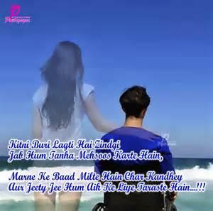 urdu stories t kun s pain girls picture 22