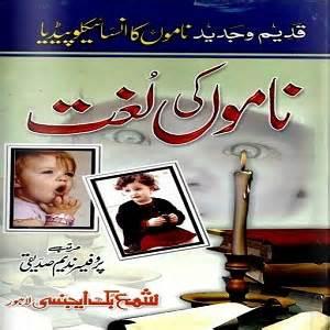 larkiyon k islami naam aur matlab book online picture 1