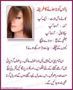 growth tips urdu picture 6