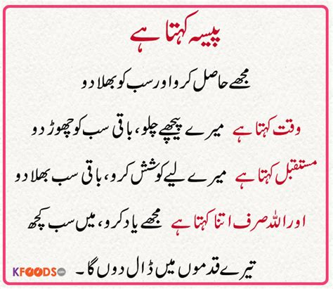 cholesterol save in urdu picture 5