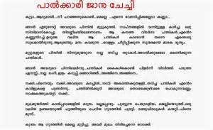 malayalam sex story kochu pusthakam online ammayum makanum picture 3