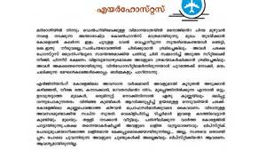 chechi kambi kathakal free picture 6