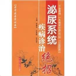 chinese herbal medicine to treat urethral strictures picture 10