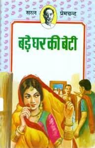 hindi sex store beti picture 3
