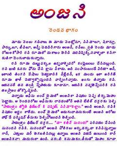 kamasutra stories in telugu font picture 3