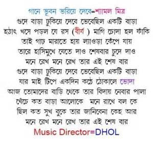 bangla font maa cheler chodar golpo picture 17