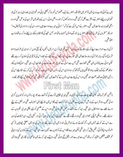 australia mein larkion ko choda urdu stories picture 2