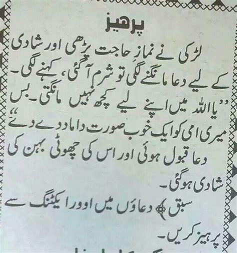 breast barhany k wazaif in qurani ayat picture 31