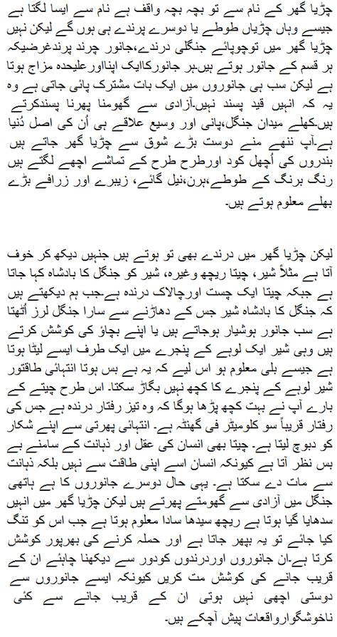 information about deer in urdu picture 2