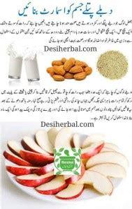 weight barhany ka nuskha in urdu picture 6