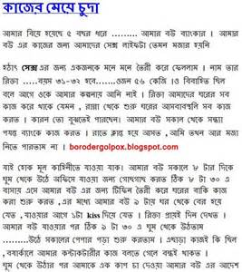 bangla choti list bangla front picture 1