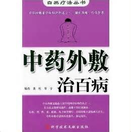 external use chinese herbal remedy to treatment the picture 25