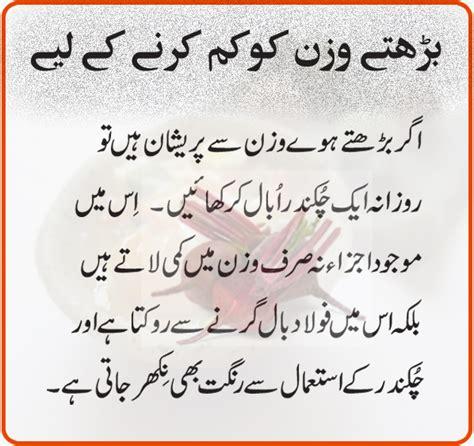 pate chota krny k tips in urdu picture 3