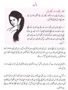 hamal urdu easy hot tips udieo picture 5