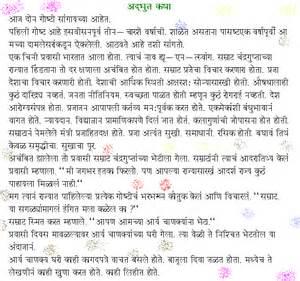 marathi pranay katha in marathi picture 2