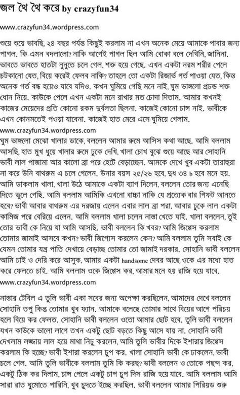 free bangla choda chode ma chele picture 11