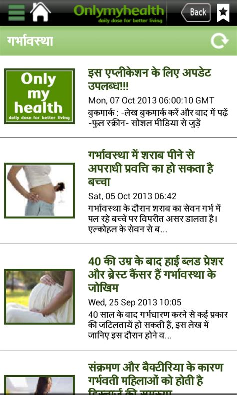 onlymyhealth tips in hindi picture 6