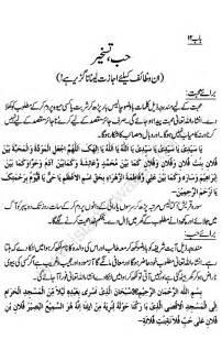 madni wazaif picture 3