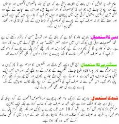 herbal tips in urdu picture 6