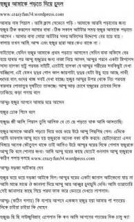 bangla chodar golpo list picture 1
