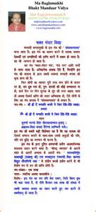 tantra mantra for getting money from indrl book picture 2